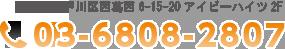 東京都江戸川区西葛西6-15-20アイビーハイツ2F