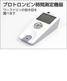 プロトロンビン時間測定機器