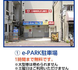 e-PARK駐車場